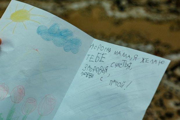 Открытка Ульяны маме. Фото Зарины Весна