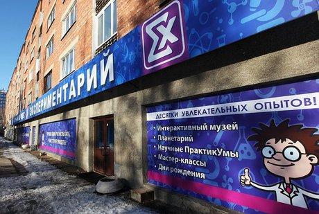 Московский музей требует денежных средств совсех «Экспериментариев» страны. Сиркутского поошибке