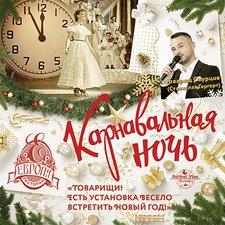 Рестораны «Байкальской визы» приглашают на новогоднее торжество.