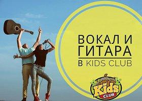 Бесплатное пробное занятие вокалом или гитарой в Kids Club*