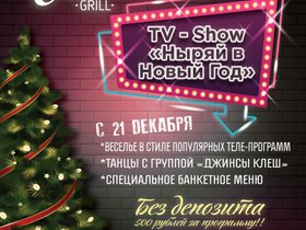 Предновогодняя вечеринка «Ныряй в Новый год» в ресторане «Гриль Грот»