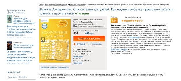 Книга «Скорочтение для детей. Как научить ребенка правильно читать и понимать прочитанное» лидер продаж и рейтингов в самом крупном книжном интернет магазине «Лабиринт»