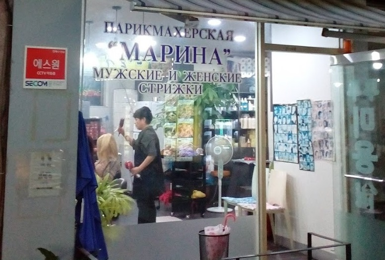 Русская парикмахерская в «Texaсе»