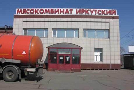 Мясокомбинат «Иркутский» признали банкротом иввели процедуру конкурсного производства