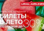 Изображение предоставлено АК «Уральские авиалинии»