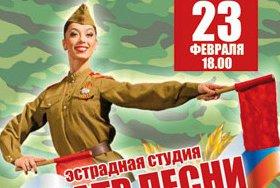 Концерт театра эстрадной песни ИрГУПС ко Дню защитника Отечества