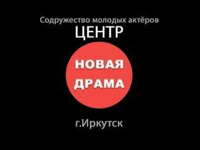 Человек из Подольска. Премьера спектакля в центре «Новая драма»