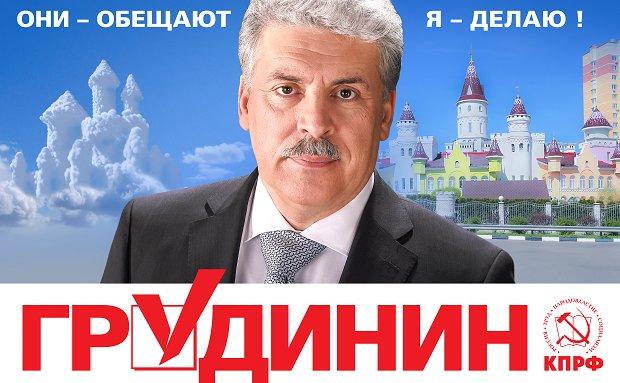 Предвыборный агитационный материал Павла Грудинина