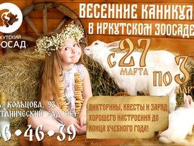 Весенние каникулы в Иркутском зоосаде