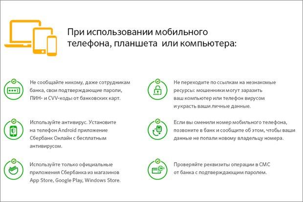 Памятка с сайта sberbank.ru