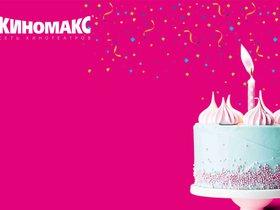 «Киномакс», с днем рождения! Все билеты по 180 рублей!