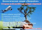 Фото предоставлено пресс-службой думы Иркутска