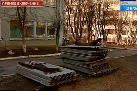 Изображение «Вести Иркутск»