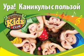 Нескучная музыкальная площадка для детей в Kids Club*
