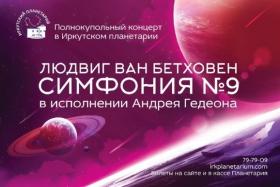 Андрей Гедеон «Бетховен. Симфония № 9»