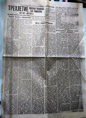 Газета 1921 года