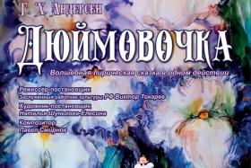 Спектакль для детей «Дюймовочка». Премьера в Иркутском ТЮЗе