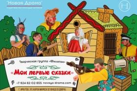 Спектакль «Мои первые сказки» в театральном центре «Новая драма»