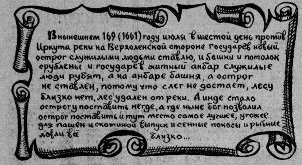 Вырезка из Восточно-Сибирской правды. 1974г. 31 мая.  (№ 126).