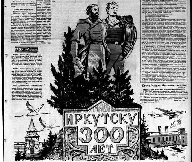 Восточно-Сибирская правда. 1961. 19 июля (№ 170).