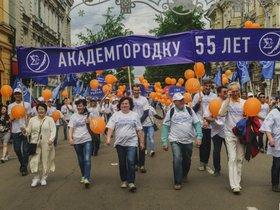 Праздник научных институтов в честь 55-летия Академгородка