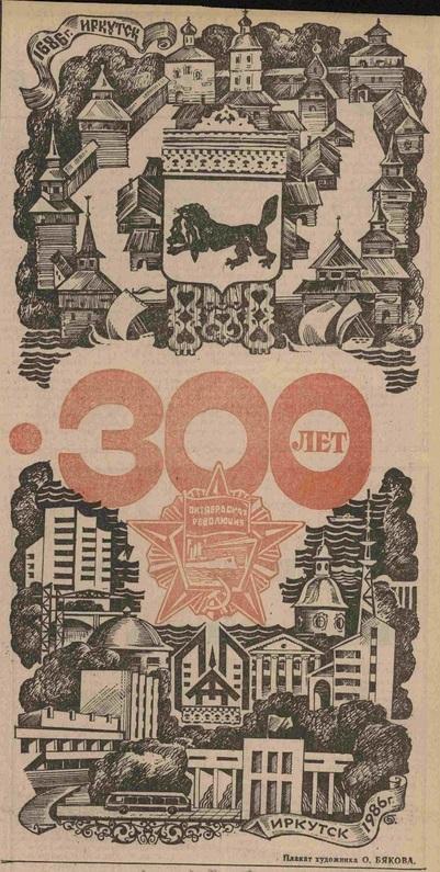 Восточно-Сибирская правда. 1986. 28 июня (№ 149)