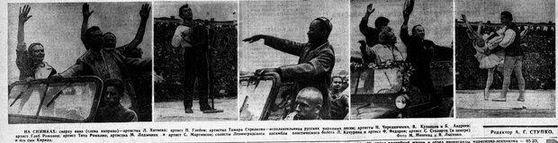 Восточно-Сибирская правда. 1961. 18 июля (№ 169).