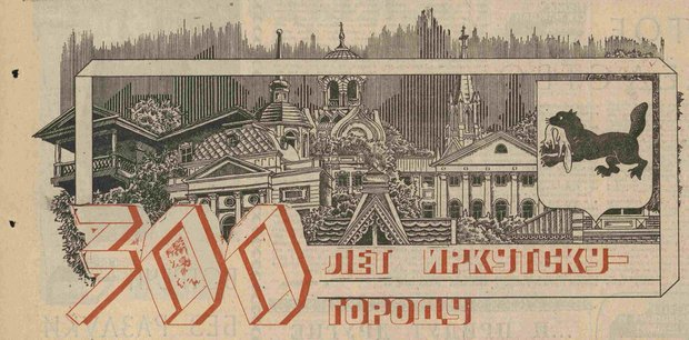 Советская молодежь. 1986. 28 июня (№ 78).