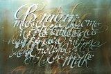 Выставка художника Андрея Машанова «Каллиграфия. Образ и слово» в арт-галерее DiaS