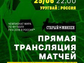 Прямая трансляция матчей Fifa Russia 2018 в ресторане «Старый Мюнхен»