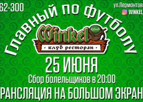 Смотрим матч «Россия—Уругвай» в ресторане «Винкель Клаб»