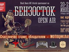 Байк-фестиваль «Бензосток». Open Air*