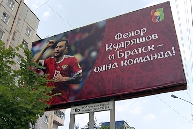 Скриншот «Вести — Иркутск»