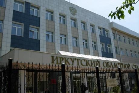 Фото Иркутского областного суда