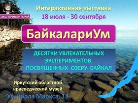 Выставка экспериментов «Байкалариум»