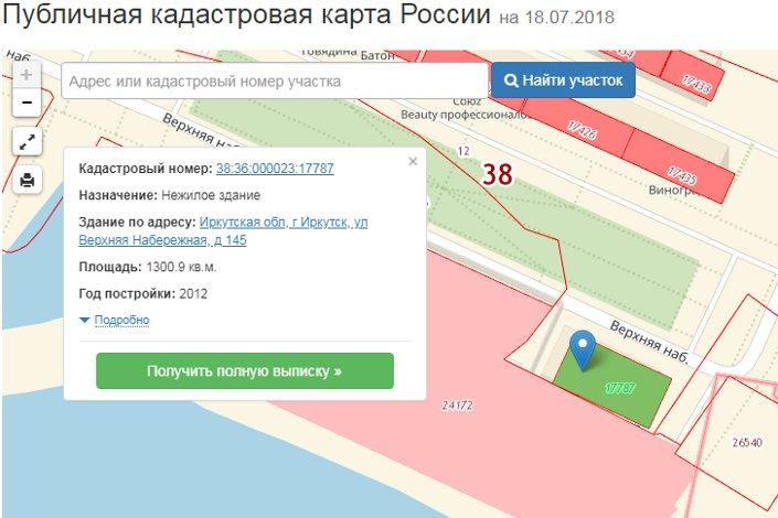Скрин с сайта egrp365.ru