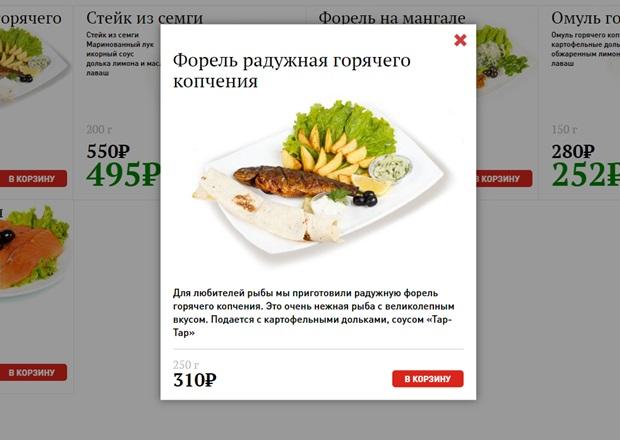 """Скрин с сайта """"Шашлык 38"""""""