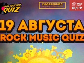 Rock Music Quiz* в гастробаре «Сморреброд». Заработай умом!