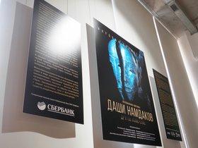 Авторская экскурсия Виктора Бронштейна по новой выставке скульптора Даши Намдакова