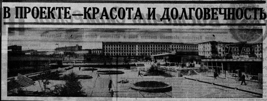Восточно-Сибирская правда. 1970. 11 июля (№ 161)