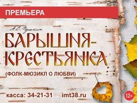 Спектакль «Барышня-крестьянка»