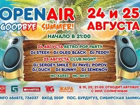 Вечеринки «Прощай, лето» на базе отдыха «Сибирская заимка»