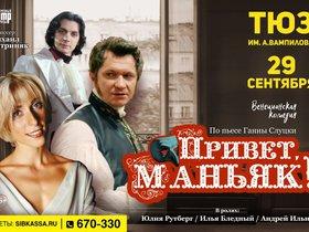 Спектакль «Привет, маньяк» с Юлией Рутберг