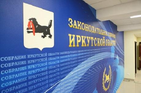 Народные избранники Заксобрания Иркутской области рекомендовали 3-му созыву вернуть прямые выборы главы города Иркутска