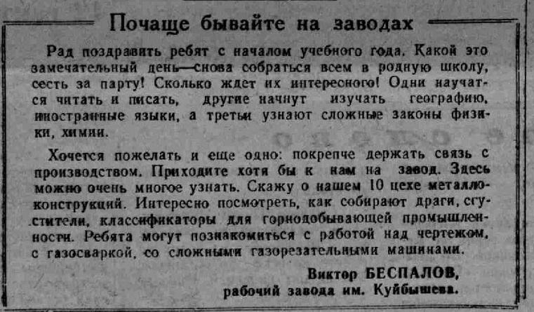 Советская молодежь, 1956, № 171 (1 сент.) 3