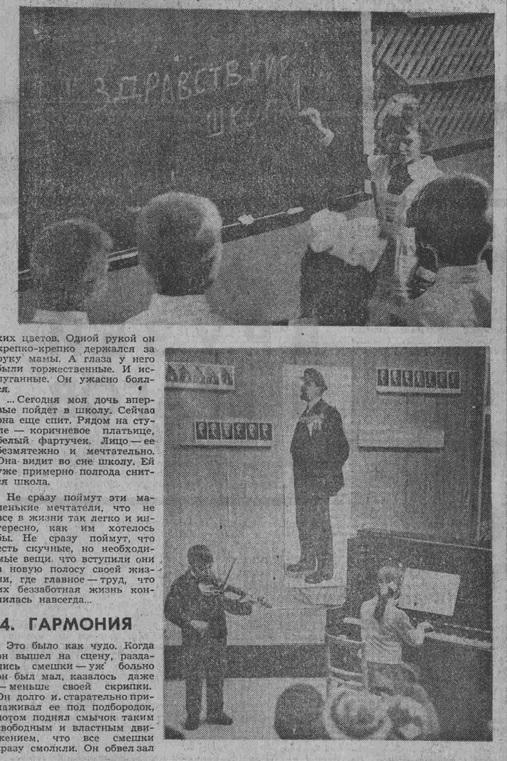 Советская молодежь, 1970, № 103 (1 сент.)