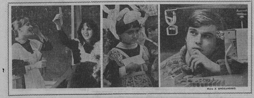 Советская молодежь, 1984, № 106 (1 сент.)