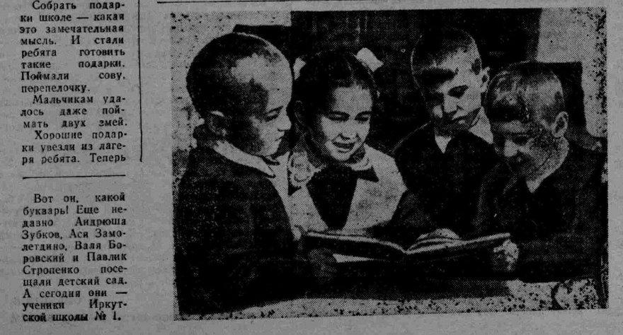 Советская молодежь, 1956, № 171 (1 сент.) 2