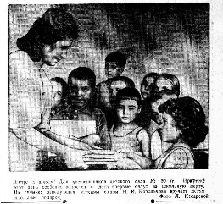 Восточно-Сибирская правда, 1946, № 174 (1 сент.)