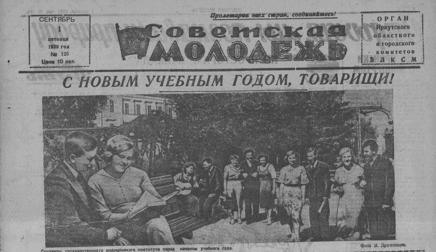 Советская молодежь, 1939, № 125 (1 сент.)